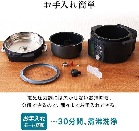 アイリスオーヤマ「電気圧力鍋 2.2L」