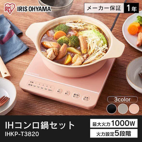 アイリスオーヤマ「IHコンロ鍋セット」