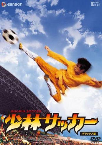 『少林サッカー』