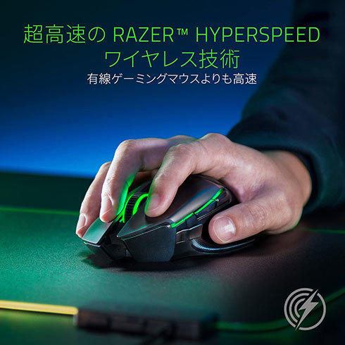 「Razer Viper Ultimate」
