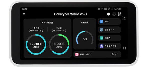スマホのようなタッチパネルを持つ「Galaxy 5G Mobile Wi-Fi」