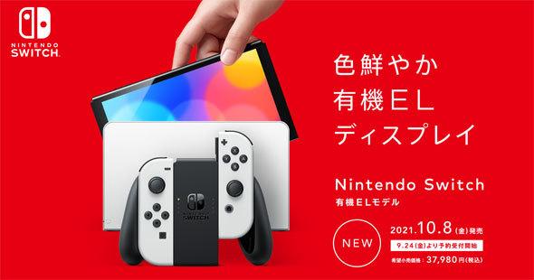 新型スイッチ「Nintendo Switch(有機ELモデル)」