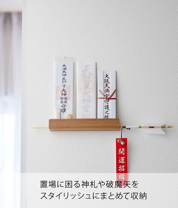 山崎実業「神札ホルダー リン」