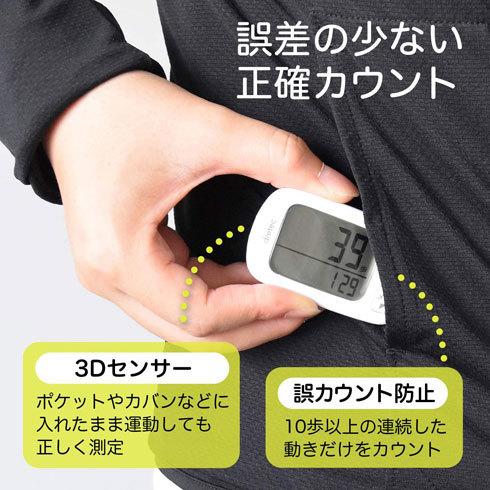 歩数計・活動量計:振り子式か、3D加速度センサー式か