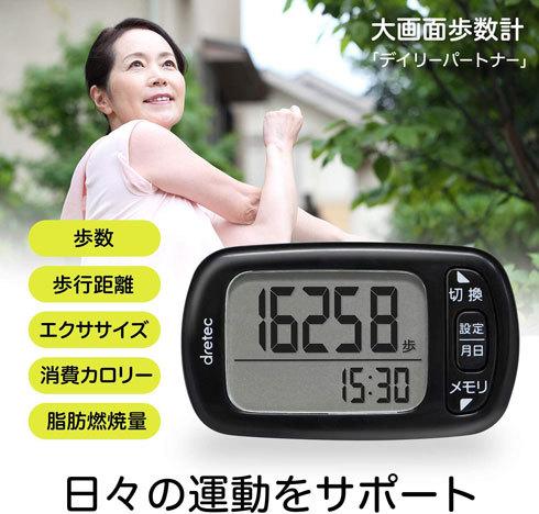 歩数計・活動量計:歩数や消費カロリーなど、計測項目をチェック