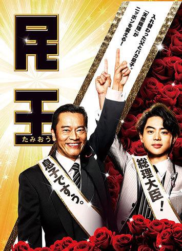「政治ドラマ・映画」DVDおすすめ5選 社会や時代を考えるきっかけになる【2021年最新版】