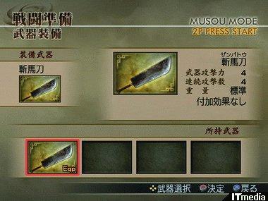 wk_musou4212.jpg