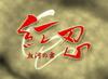 wk_redninzyahoumon02.jpg