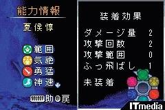 wk_0218musouGBA12.jpg