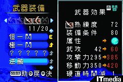 wk_0310musouGBA03.jpg