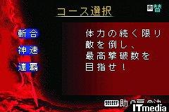 wk_0310musouGBA07.jpg