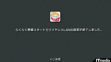 wk_0325rakuraku06.jpg