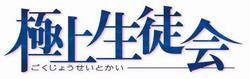 wk_0331gokuzyou10.jpg