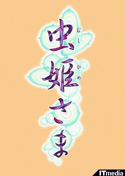 wk_0428mushihime01.jpg