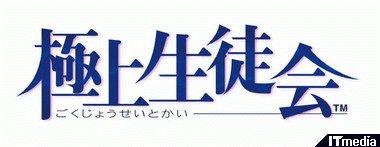 wk_0602goku00.jpg