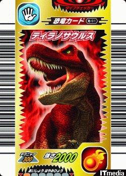 Itmedia D Games:セガ、虫の次は恐竜――「古代王者恐竜キング」 1 2