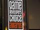 「ワンダと巨像」が5冠制覇——「Game Developers Choice Awards」