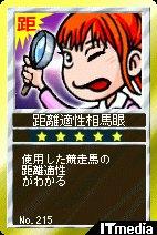 hn_tekisei.jpg