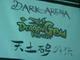 「Dark Arena」、「ドラゴンジェム」そして「天上碑外伝」——ロックワークス発表会