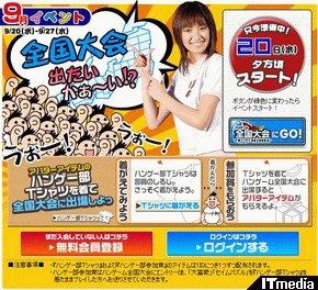 hn_zenkoku.jpg