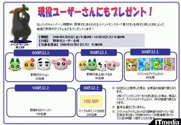 hn_yasai.jpg