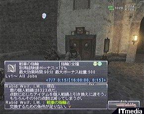 wk_070201ffxi03.jpg