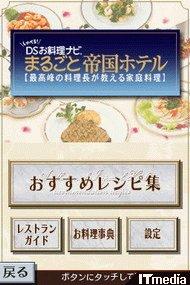 しゃべる! DSお料理ナビ まるごと帝国ホテル - Goo …