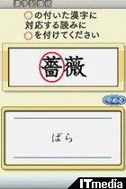 wk_070626kanji06.jpg