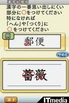 wk_070626kanji07.jpg