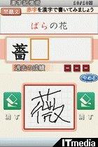 wk_070626kanji09.jpg