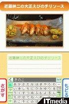wk_070627osumi05.jpg