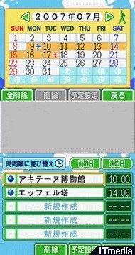 wk_070704tabi05.jpg