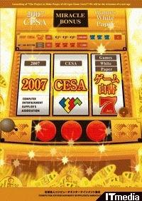 image 社団法人コンピュータエンターテインメント協会(以下、CESA)は、家庭用ゲーム産業の年次報告書「2007CESAゲーム白書」(A4版、税込み6300円)を発刊し、2006年までのコンピュータエンターテインメント産業に関わる各種データを調査・集計したものを公表した。