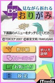 wk_070711origami01.jpg