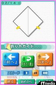 wk_070711origami02.jpg