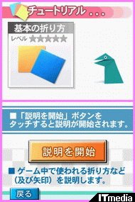 wk_070711origami05.jpg