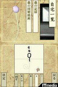 wk_080109mushi05.jpg