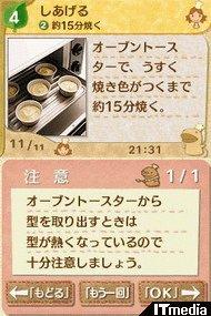 wk_080111kashi07.jpg