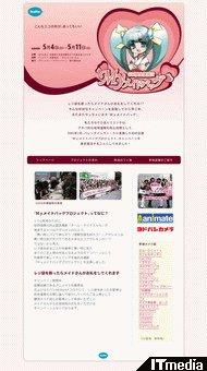 wk_080502hibikore01.jpg