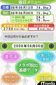 wk_080528metabo03.jpg