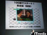 wk_081002ninten41.jpg