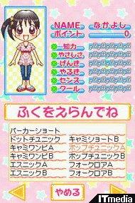 wk_081105nakayoshi20.jpg