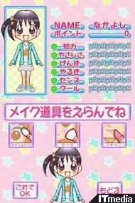 wk_081105nakayoshi22.jpg