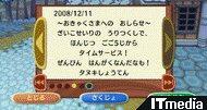 wk_081217machi07.jpg