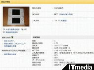 wk_090107hibikore01.jpg
