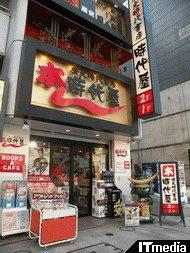 wk_090127hibikore01.jpg