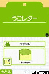 wk_090428ugoku09.jpg