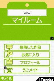 wk_090428ugoku12.jpg
