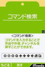 wk_090428ugoku13.jpg