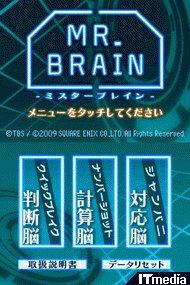 wk_090514brain02.jpg
